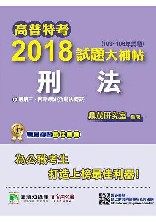 高普特考2018試題大補帖【刑法】(103~106年試題)三、四等