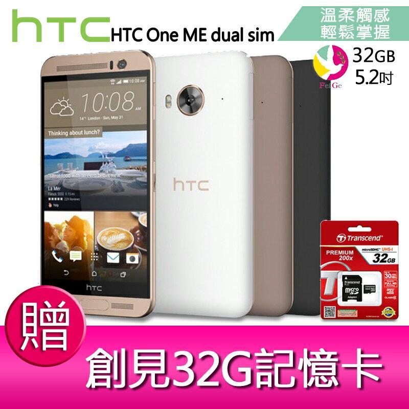 HTC One ME dual sim★溫柔觸感.輕鬆掌握★【贈創見32G記憶卡*1】