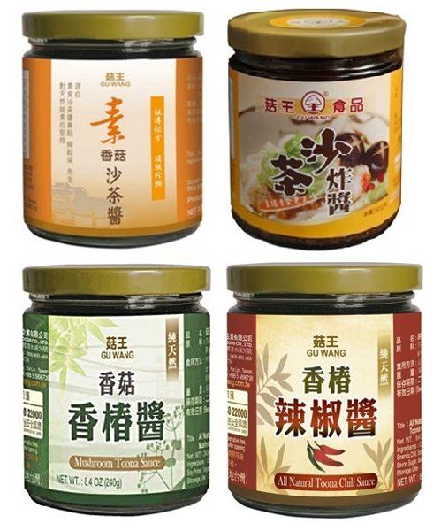 菇王 素香菇沙茶醬 素食沙茶炸醬 香菇香椿醬 香椿辣椒醬 240g