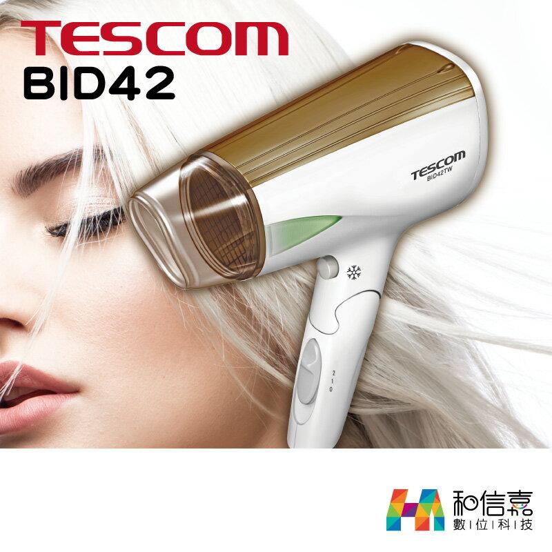 【和信嘉】TESCOM BID42 雙電壓負離子吹風機 強力速乾 撫平毛躁 全球通用 公司貨 原廠保固一年
