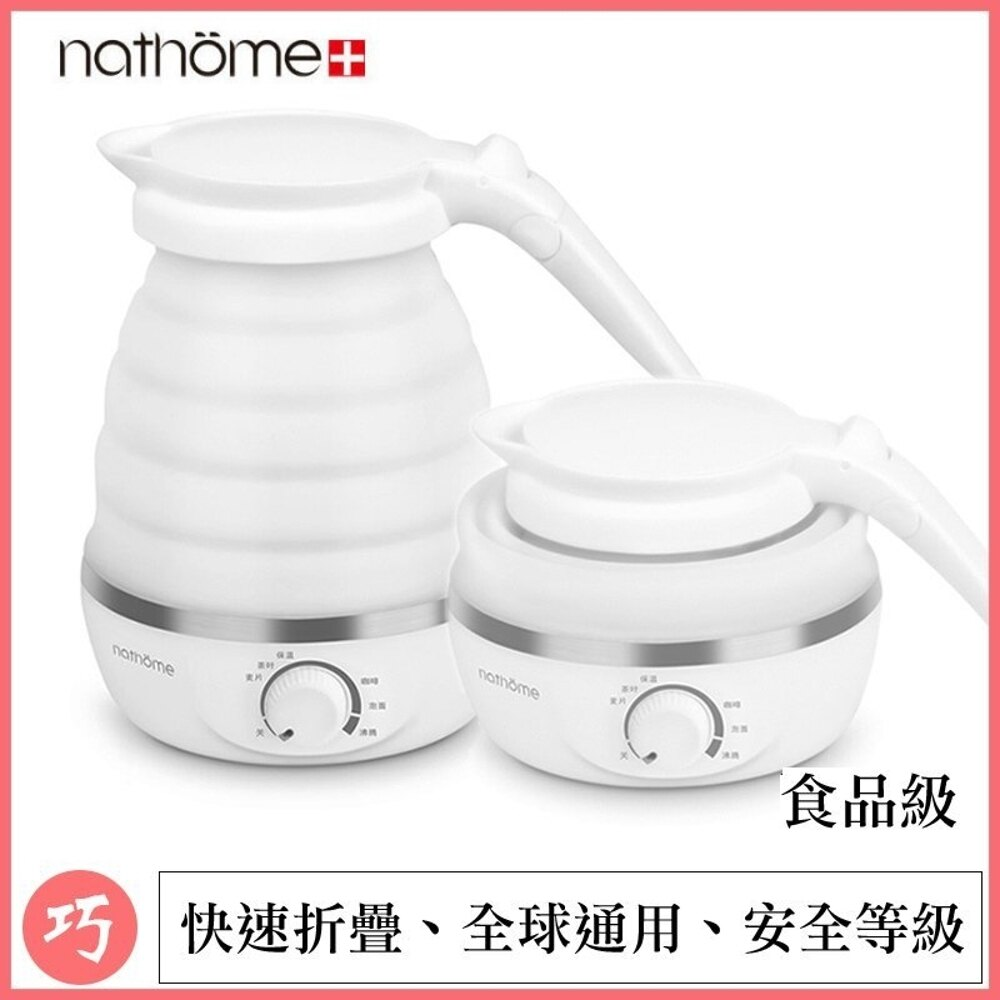 【Love Shop】nathome北歐歐慕第二代可折疊水壺電熱水壺/水杯/自動斷電/保溫杯/快煮壺