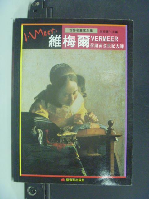 【書寶二手書T6/藝術_KEN】荷蘭黃金世紀大師-維梅爾_何政廣/主編