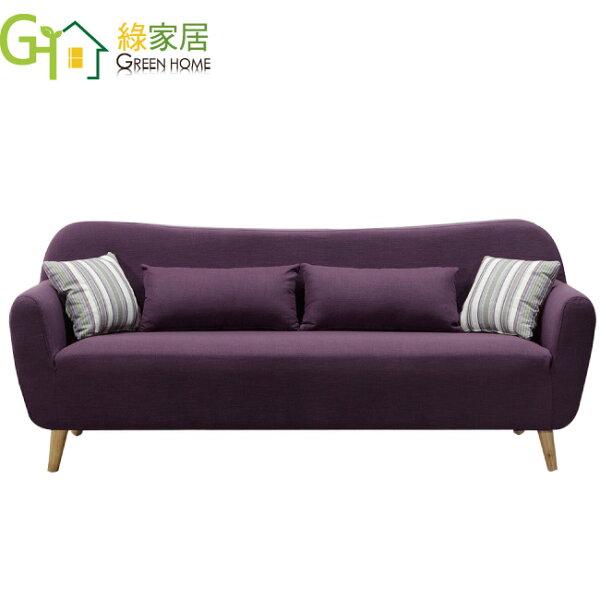 【綠家居】艾蘭洛時尚亞麻布獨立筒三人座沙發