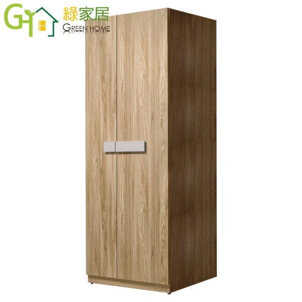 【綠家居】魯可斯時尚2.5尺木紋二門衣櫃收納櫃(吊衣桿+開放層格)