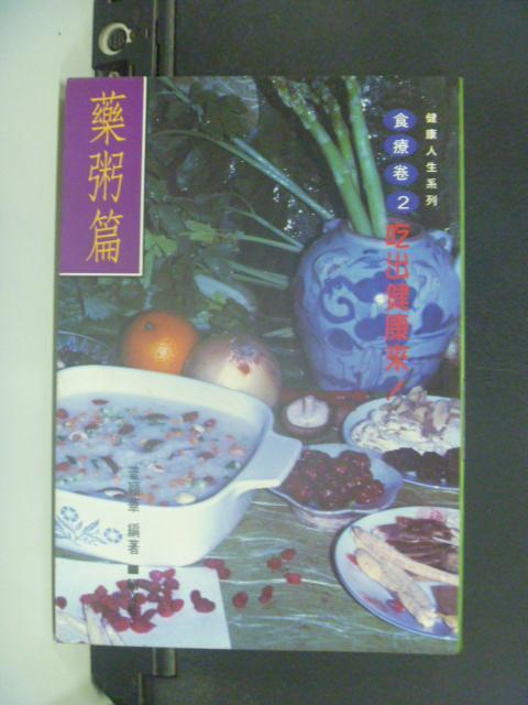 【書寶二手書T9/養生_HOB】吃出健康來. 藥粥篇_普穎華編
