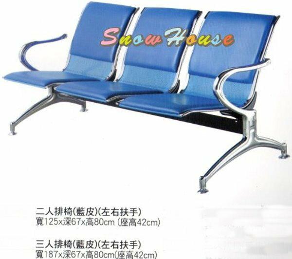 ╭~雪之屋居家 館~╯335~07 8  P312~10 左右有扶手三人排椅  公共椅