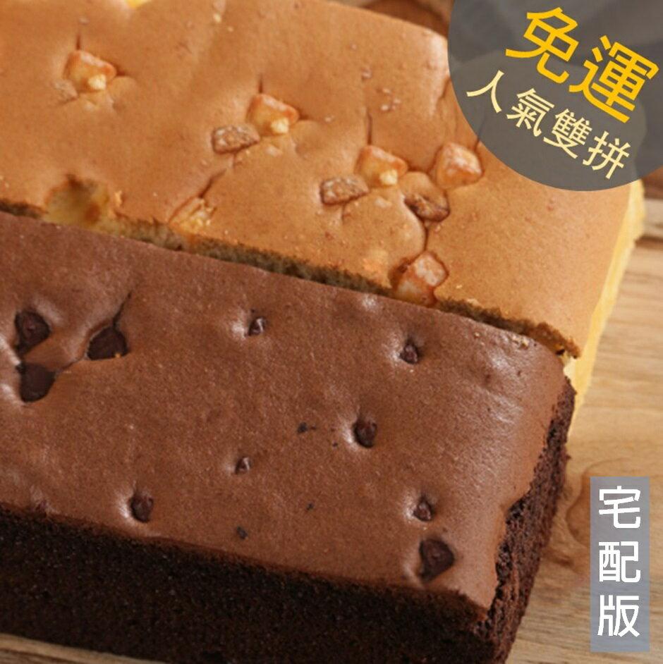 宅配含運優惠版-不加一滴水的濕潤嫩蛋糕!熱銷雙拼>>香濃起士蛋糕(300g)+比利時巧克力蛋糕(300g)-人氣雙拼-笛爾手作現烤蛋糕 0
