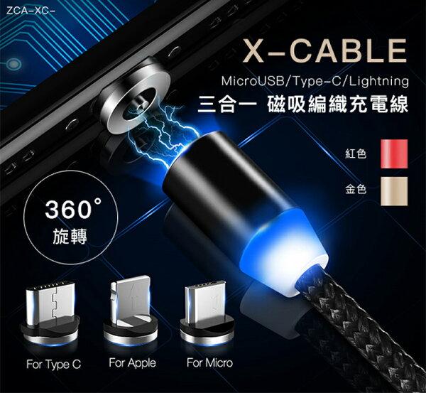【X-Cable】三合一磁吸編織充電線MicroUSBType-CLightning