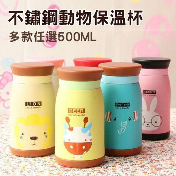 可愛動物不鏽鋼保溫杯500ML保冷保溫瓶保冰保冷保溫杯熱水壺星巴克隨身瓶冰霸杯杯子生日
