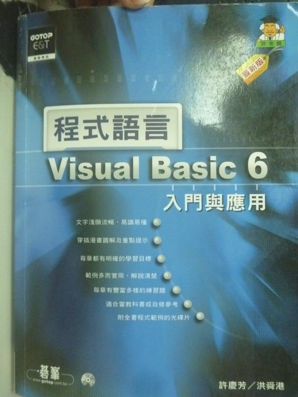 【書寶二手書T8/大學資訊_XCN】程式語言Visual Basic 6入門與應用_許慶芳_附光碟