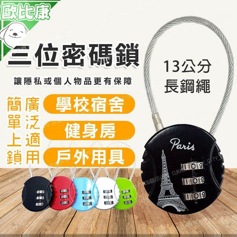 【歐比康】 鋼繩式圓形三碼密碼鎖 防盜鎖頭 行李箱鎖頭 鋼繩鎖 置物櫃鎖 鎖頭 數字鎖 健身房掛鎖