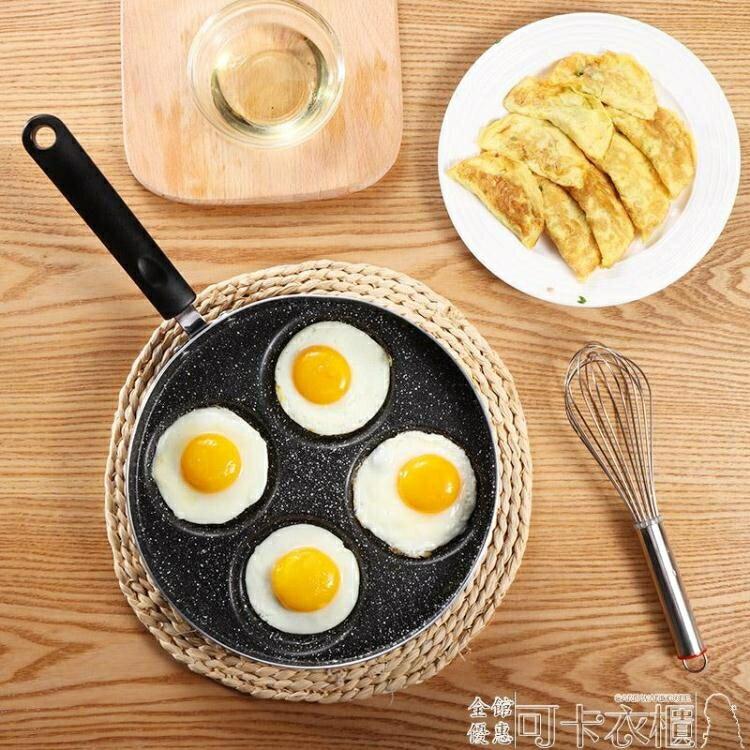 煎蛋鍋不粘平底鍋家用迷你煎雞蛋荷包蛋漢堡蛋餃鍋模具煎蛋器神器 領券下定更優惠