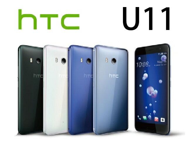 [滿3000,最高16%點數回饋]HTC U11 6G/128G 5.5吋八核心 Edge Sense 智慧旗艦機-黑/白/寶藍/銀藍