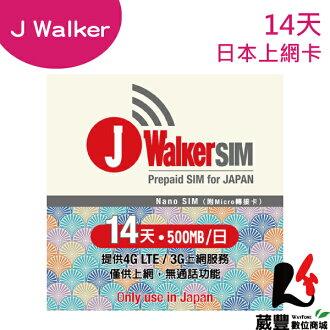 【贈魚骨頭集線器】J Walker SIM 14天 日本上網卡(Nano附轉卡)【葳豐數位商城】
