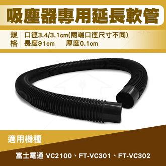 Fujitek富士電通-吸塵器專用軟管 適用富士電通FT-VC301、FT-VC302、FT-VC2100
