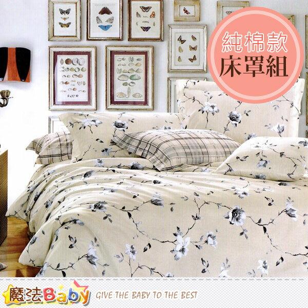 純棉5x6.2尺雙人床罩組 魔法Baby~w05011