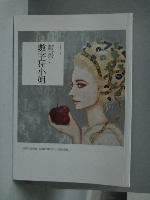 ~書寶 書T8/翻譯小說_OFC~數字狂小姐_東妮.喬丹