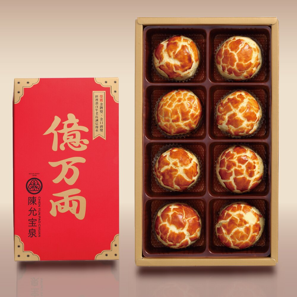 【台中伴手禮】8入蛋黃酥禮盒 /蛋黃酥創始店 1