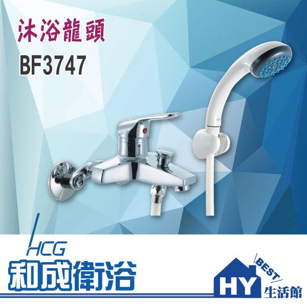 HCG 和成 BF3747 沐浴龍頭 -《HY生活館》水電材料專賣店
