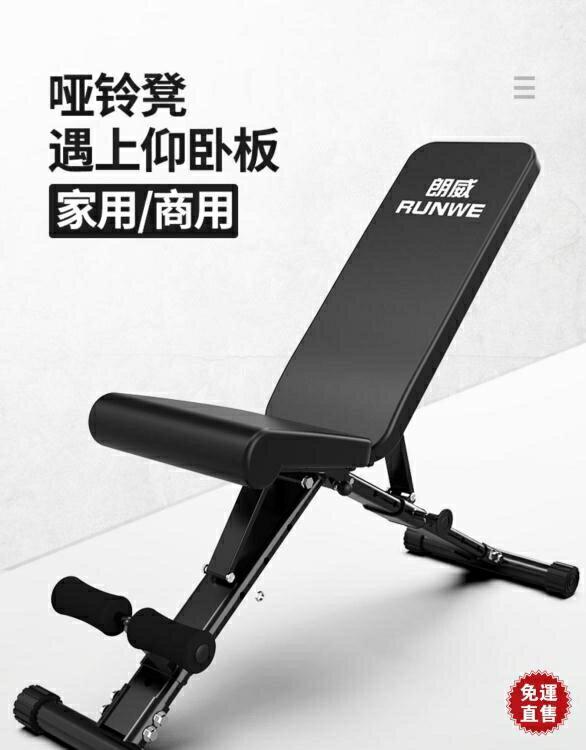 仰臥起坐板腹肌健身器材可折疊臥推凳【全館免運】