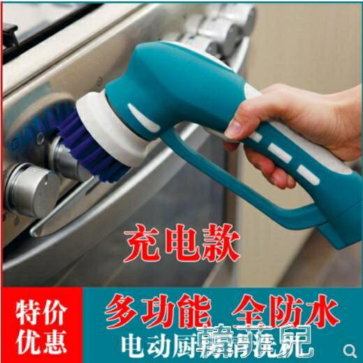 電動清潔刷 充電式手持電動洗碗刷小型清洗機瓷磚浴缸汽車清潔刷廚房清洗刷子 2021新款