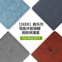 Apple 蘋果商品推薦【PC-BOX】APPLE iPad 2017 9.7吋 智能休眠喚醒 鹿系列側掀保護套
