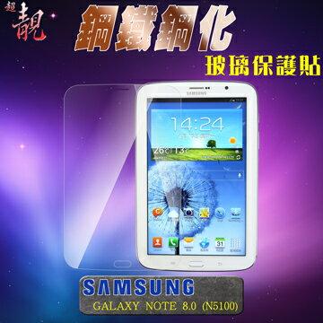 【超靚】Samsung Galaxy NOTE 8.0 / N5100 鋼化玻璃保護貼 (玻璃保護膜 玻璃膜 玻璃貼 平板保護貼 平板玻璃保護貼)