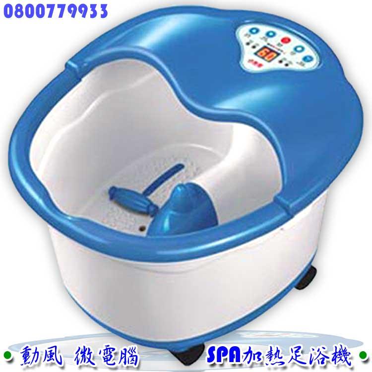 勳風微電腦SPA加熱足浴機(3657)【3期0利率】【本島免運】