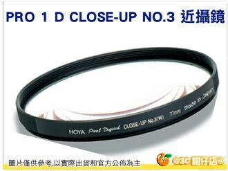 HOYA PRO 1D CLOSE UP NO.3 52mm 52 近攝鏡 增距鏡 近拍鏡 PRO1D 立福公司貨