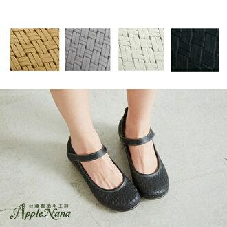 AppleNana蘋果奈奈【QT77291380】簡約超正版型編織壓紋瑪莉珍真皮氣墊娃娃鞋