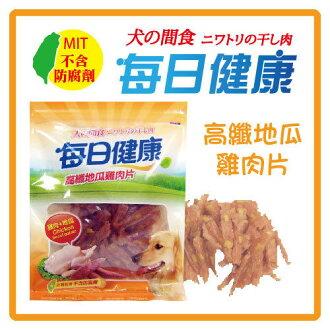 【力奇】每日健康 高纖地瓜雞肉片 (ED-N-08) 150g-150元 可超取(D091D28)