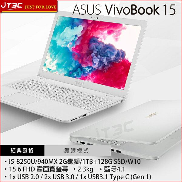 JT3C:【最高折$350】ASUSVivoBook15.6吋X542UQ-0071B8250U霧面灰i5-8250UFHD940MX2G獨顯1TB+128GSSDW10筆記型電腦