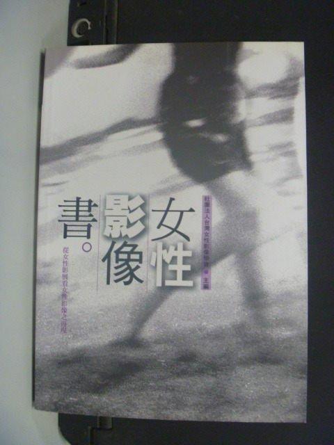 【書寶二手書T3/影視_MMC】女性影像書_台灣女性影像學會 主編