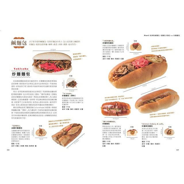 看了就想吃!的麵包小圖鑑:350款經典&人氣麵包+28家日本排隊必買名店、老舖徹底介紹