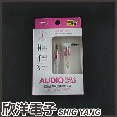 ※ 欣洋電子 ※ A-GOOD L型鋁合金AUX立體聲音源傳輸線(U-008-29) 1米/1公尺/1M
