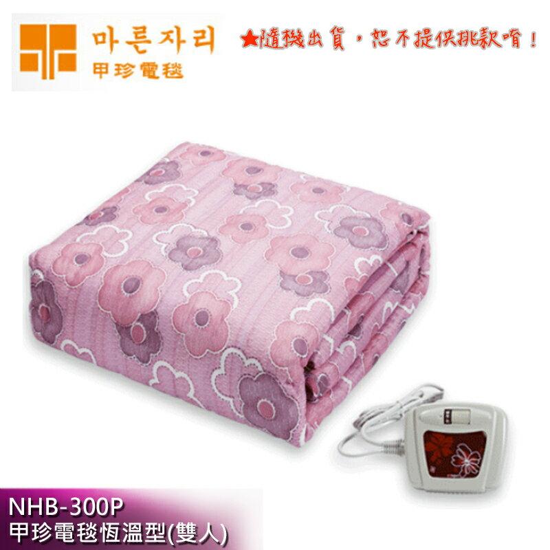 【露營趣】中和安坑 公司貨享保固 韓國甲珍 NHB-300P 甲珍電毯恆溫型 保暖電毯 電熱毯 毛毯 生活低功率適露營居家