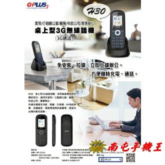 ※南屯手機王※GPLUS H30 桌上型3G無線話機 免安裝 免拉線 立即上線辦公 隨時充電隨地通話【直購價】