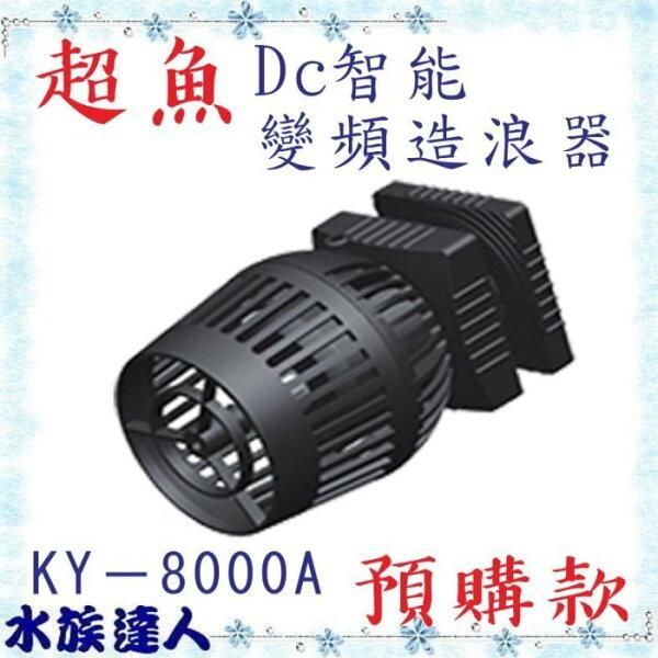 原價:5000推薦【水族達人】超魚《DC智能變頻造浪器KY-8000A》Mr.Aqua代理水流製造機預訂製#免運