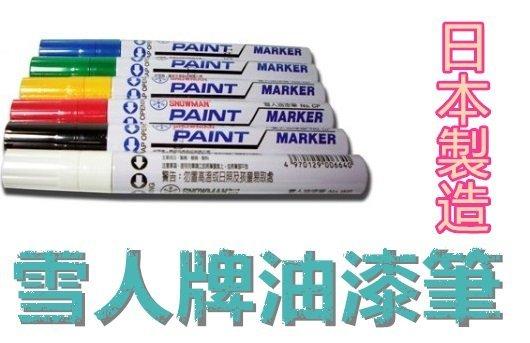 現貨 千合小舖 雪人牌油漆筆 粗心油漆筆 細心油漆筆 日本製造 快乾 防水 耐高溫 色彩鮮艷