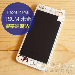 菲林因斯特《 Tsum 米奇 5.5吋 保護貼 》蘋果 iPhone 7+ / 7S+ / 8+ Plus Disney 迪士尼 9H鋼化膜 疏油疏水 Mickey Mouse