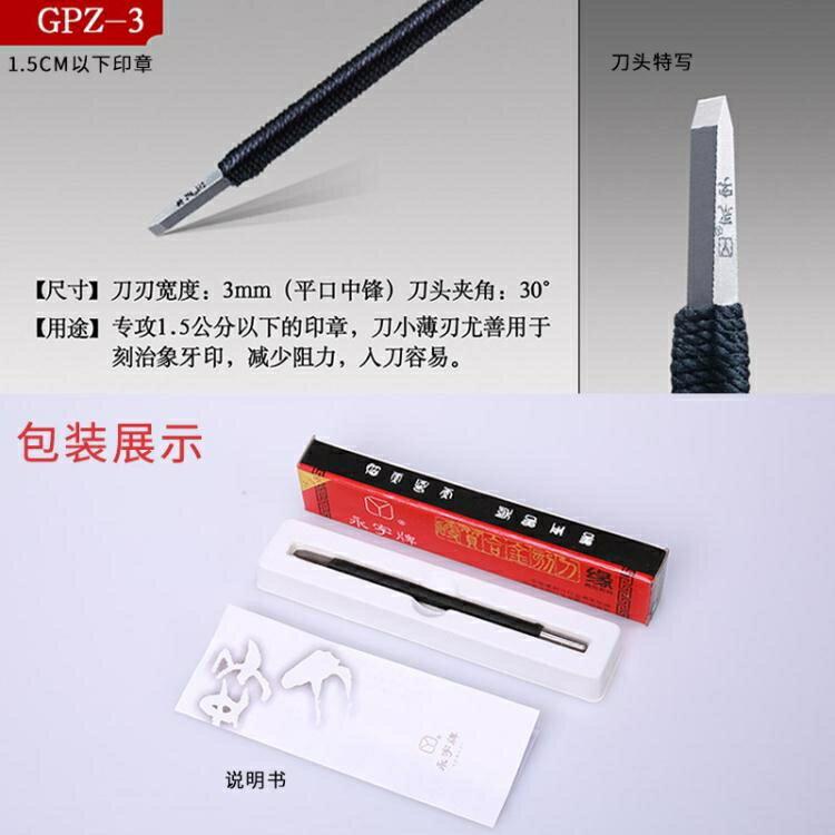 雕刻刀套裝 篆刻刀石刻雕刻刀全套緣系列GPZ套裝印章鎢鋼