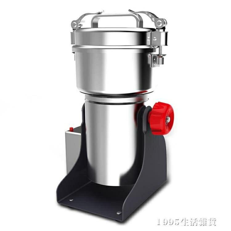 磨粉機打粉機超細家用小型干磨五谷雜糧研磨機中藥材粉碎機 1995生活雜貨NMS 1