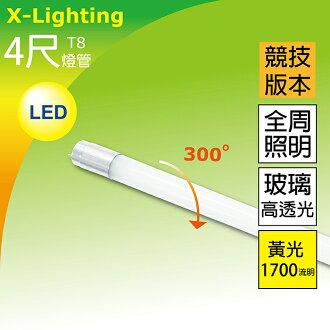 競技版 4尺 (黃光) 燈管 玻璃高透 全周光 1年保固 LED T8 18W 1800流明 EXPC X-LIGHTING