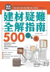 建材疑難全解指南500Q  A~暢銷更 ~:終於學會裝潢建材就要這樣用,住得才安心!從挑選