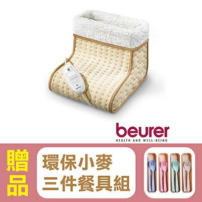 【德國博依beurer】熱敷墊(足部專用) FW20,贈品:環保小麥三件式餐具組x1