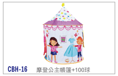 【兒童玩具】摩登公主帳篷