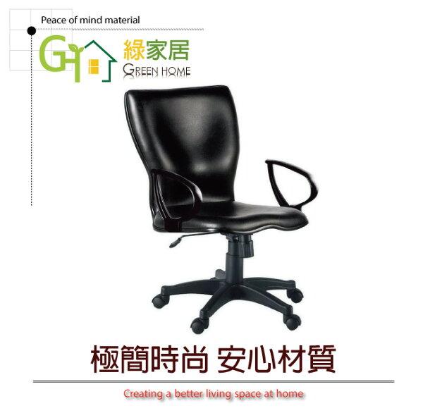 【綠家居】梅可時尚皮革辦公椅(可後仰+氣壓升降+二色可選)