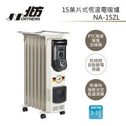 NORTHERN 北方 15葉片式恆溫電暖爐 NA-15ZL 公司貨 可分期 免運費
