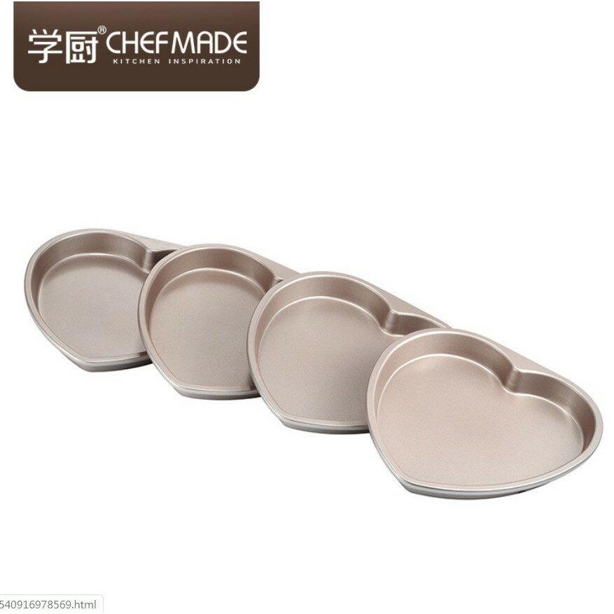 【學廚WK9211-8寸心形彩虹蛋糕模】4件一套 香檳金 8寸不粘方形烤盤 烘焙模具 烘焙用品