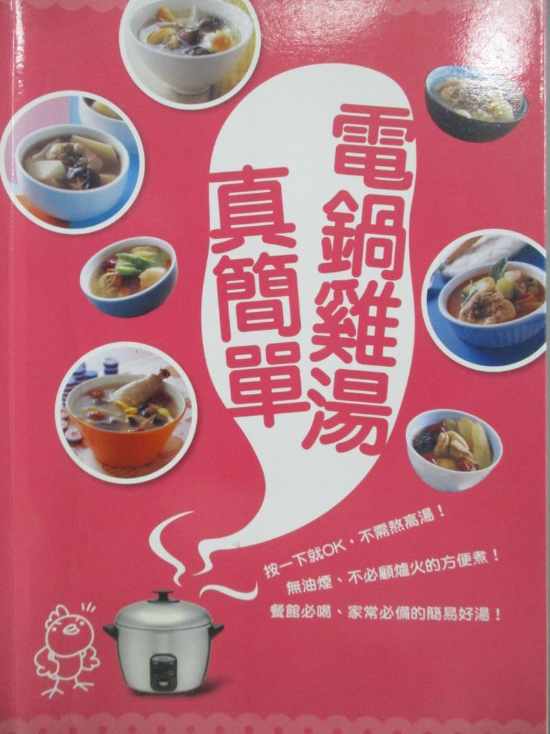 ~書寶 書T6/餐飲_YKH~電子鍋雞湯真簡單_邦聯文化